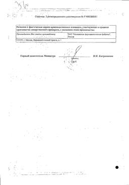 Глицелакс сертификат