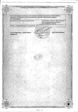 Нигепан сертификат