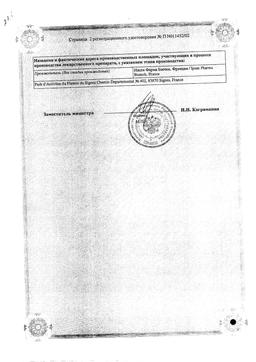 Диферелин сертификат