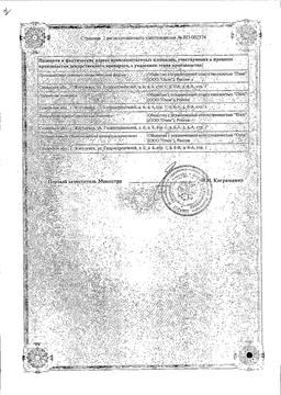 Рокситромицин сертификат