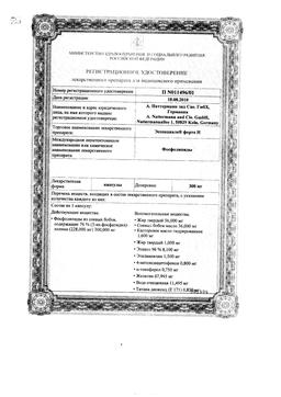 Эссенциале форте Н сертификат