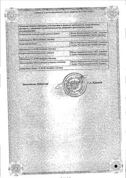Эфокс 20 сертификат