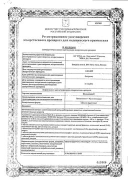 Кальцинова сертификат