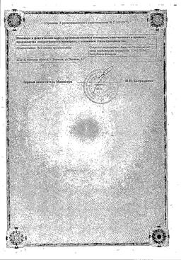 Тиамин сертификат