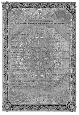 Гордокс сертификат
