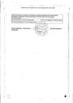 Упсарин УПСА сертификат