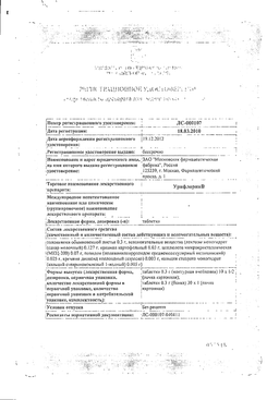Урифлорин сертификат