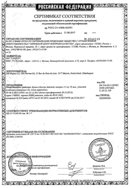 Бронхо-Ваксом детский сертификат