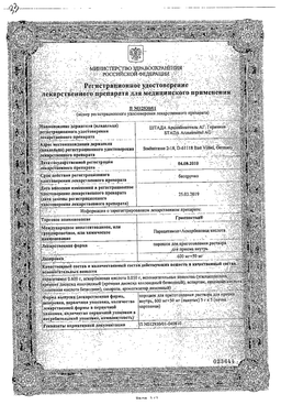 Гриппостад сертификат