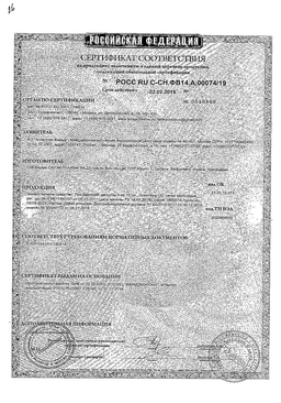 Уро-Ваксом сертификат