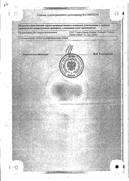 Гроприносин сертификат