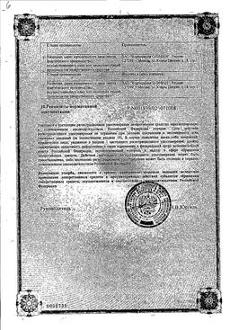 Гипоксен сертификат