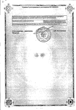 Паклитаксел-ЛЭНС сертификат