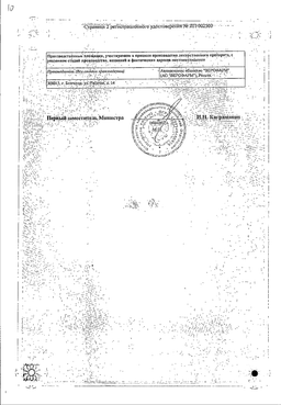 Слабилен сертификат