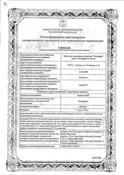 Флюкостат сертификат