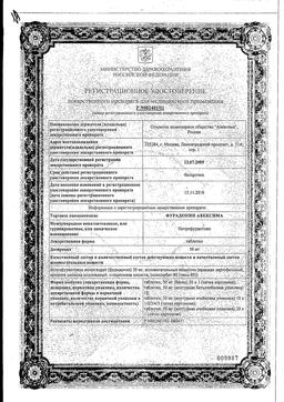 Фурадонин Авексима сертификат