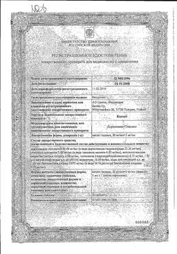 Косопт сертификат