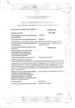Миртикам сертификат