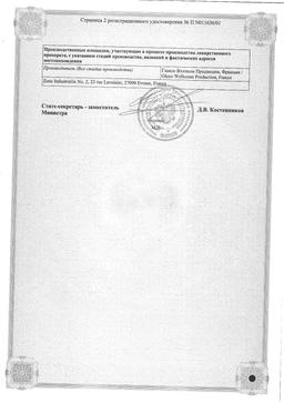 Серетид Мультидиск сертификат