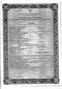 Троксерутин Врамед сертификат