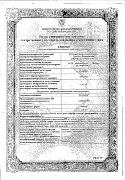 Зитролид сертификат