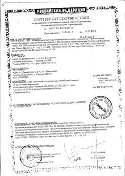 Гриппферон сертификат