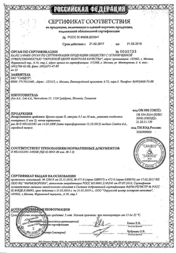 Бронхо-мунал П сертификат