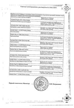 Глибомет сертификат