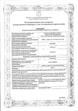 Седалит сертификат
