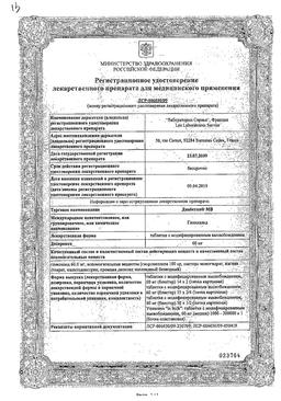 Диабетон MB сертификат