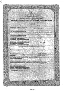 Макмирор комплекс сертификат