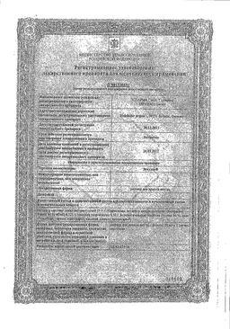 Эскузан сертификат