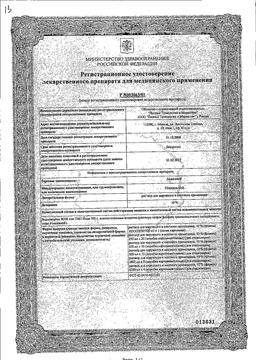 Аквазан сертификат