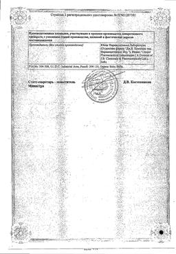 Диклоран плюс сертификат