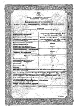 Нотта сертификат