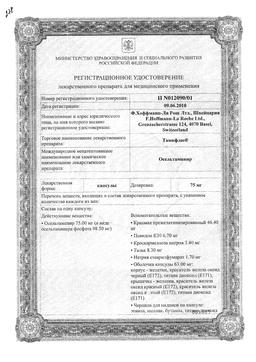 Тамифлю сертификат