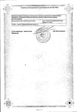 Паглюферал-2 сертификат