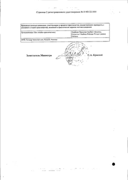 Линкас сертификат