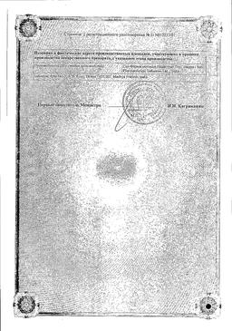 Пилобакт сертификат