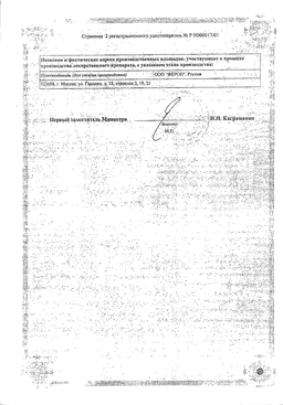 Виферон сертификат