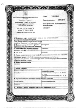 Рениприл сертификат