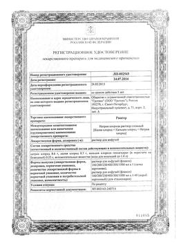 Рингер сертификат
