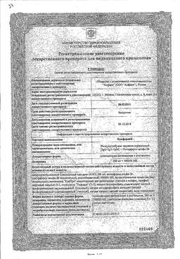 Кипферон сертификат