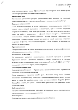 Офтагель сертификат