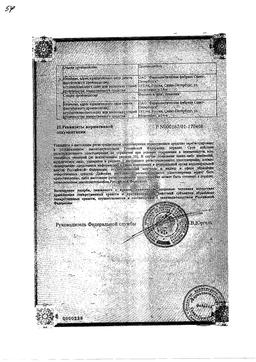 Эхинацея-ГаленоФарм сертификат