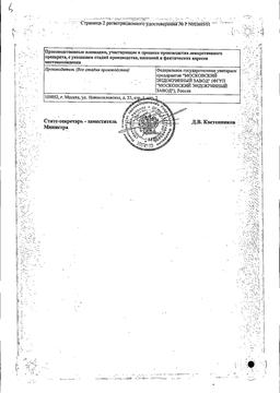 Римантадин сертификат