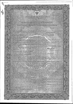 Микосист сертификат