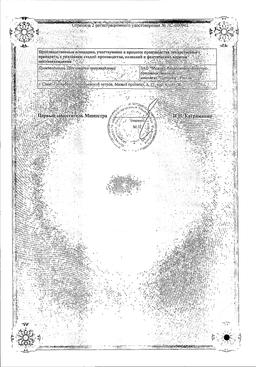 Цитовир-3 сертификат