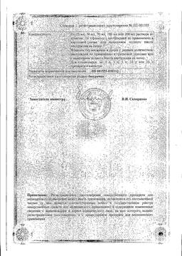 Хлоргексидин сертификат