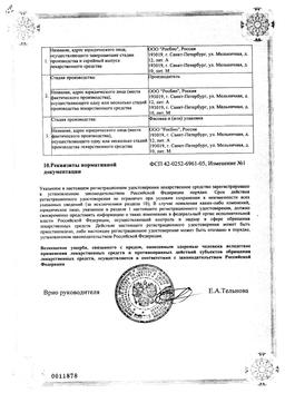 Хлоргексидин спиртовой раствор сертификат